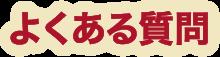 http://www.ideadesktop.jp/faq/